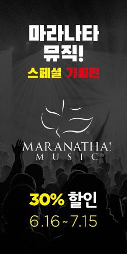 마라나타 뮤직 스페셜 기획전