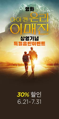 영화 '아이 캔 온리 이매진' 상영기념 특별음반이벤트
