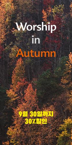 Worship in Autumn