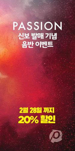 Passion 신보 발매기념 음반 이벤트