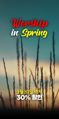 Worship in Spring (30% 할인)