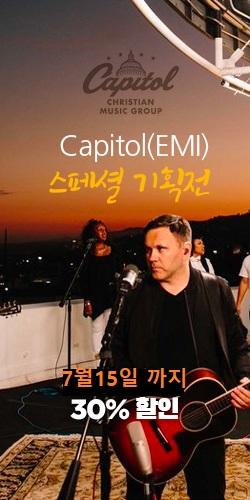 Capitol(EMI) 스페셜 기획전