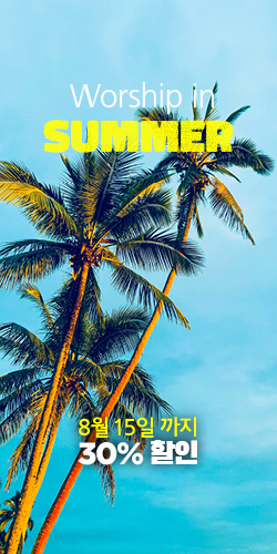 Worship in Summer (30% 할인)