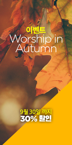 Worship in Autumn