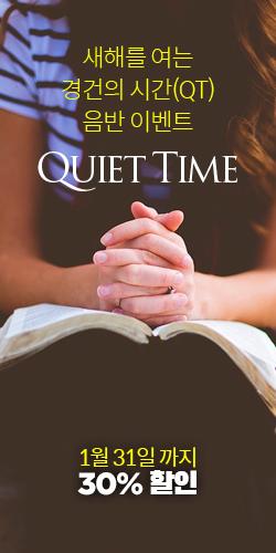 새해를 여는 경건의 시간(QT) 음반 이벤트