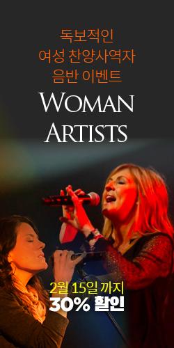 독보적인 여성 찬양사역자 음반 이벤트