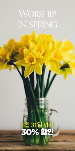 Worship in Spring