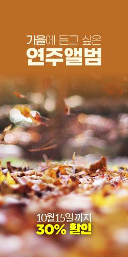 [이벤트] 가을에 듣고 싶은 연주앨범 (30% 할인)