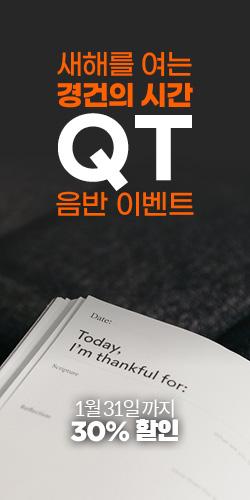 새해를 여는 경건의 시간(QT)을 돕는 음반 이벤트 (30% 할인)