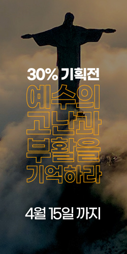 고난부활주간 기획전 '예수님의 고난과 부활을 기억하라!' (30% 할인)
