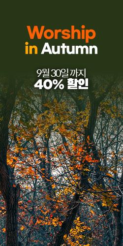 Worship in Autumn (40% 할인)