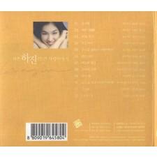 이하진 - 작은 하진의 큰 사랑 이야기 (CD)
