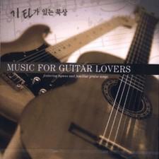 [이벤트30%]기타가 있는 묵상 Music For Guitar Lovers (CD)