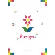 쏠티와 함께 1집 (악보) - 샬롬노래선교단