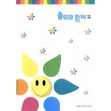 쏠티와 함께 2집 (악보) - 샬롬노래선교단
