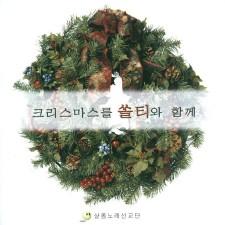 크리스마스를 쏠티와 함께 (Tape) - 샬롬노래선교단