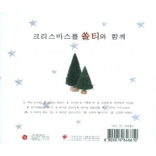 크리스마스를 쏠티와 함께 (CD) - 샬롬노래선교단