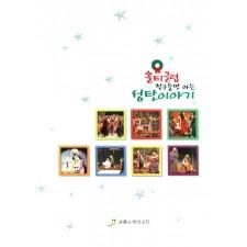 쏠티클럽 친구들만 아는 성탄이야기 SET - 샬롬노래선교단