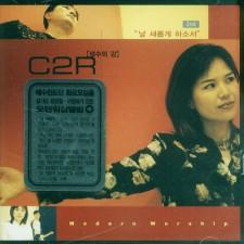 C2R 날 새롭게 하소서 : 생수의강(CD)