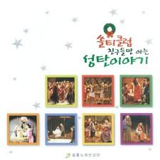 [이벤트20%]쏠티클럽 친구들만 아는 성탄이야기 (CD) - 샬롬노래선교단