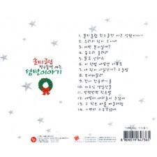 [이벤트30%]쏠티클럽 친구들만 아는 성탄이야기 (CD) - 샬롬노래선교단