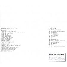 조준모 1 - 나무에 달린 자 (CD)