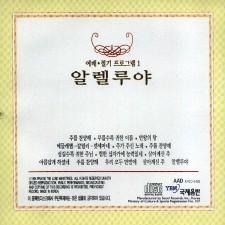 주찬양 2 - 알렐루야/ 예배절기프로그램1 (CD)