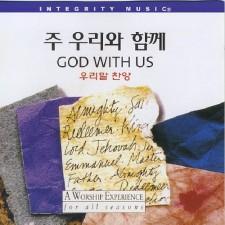 God With Us 우리말 찬양 - 주 우리와 함께 (CD)