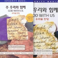 [절기 특가 30% 할인] Don Moen - God with us 우리말 찬양 세트 (CD+악보)