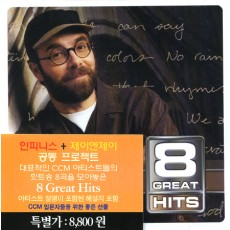 8 Great Hits: Michael Card 8 GREAT HITS 시리즈 - 마이클 카드 (CD)