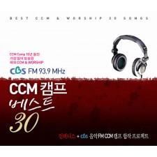 CCM 캠프 베스트 30 (2CD) [인피니스 + CCM 캠프 공동 프로젝트]