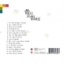 쏠티와 함께 6집 (CD) - 샬롬노래선교단
