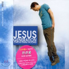 천관웅 - Jesus Generation (CD)