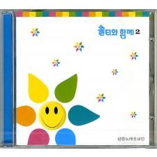 쏠티와 함께 2집 (CD) - 샬롬노래선교단