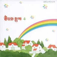 쏠티와 함께 4집 (CD) - 샬롬노래선교단