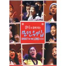 쏠티와 함께하는 모던 워십 (악보) - 샬롬노래선교단