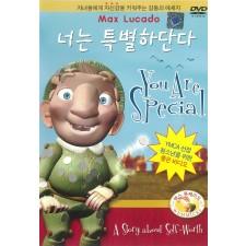 너는 특별하단다 1 (DVD)