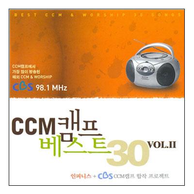 [이벤트30%]CCM 캠프 베스트 30 2집 (2CD)
