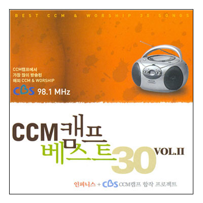 CCM 캠프 베스트 30 2집 (2CD)