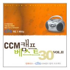 CCM 캠프 베스트 30 VOL.2