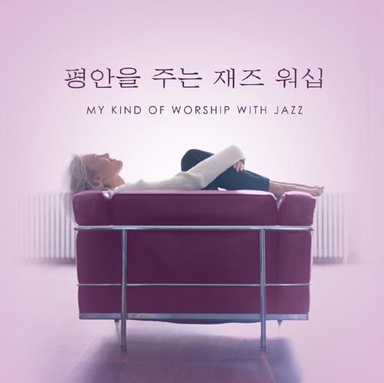 [이벤트30%]평안을 주는 재즈워십 - My Kind Of Worship (CD)