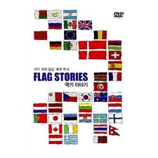국기와 함께 (DVD)