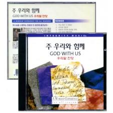 God With Us 오케스트레이션