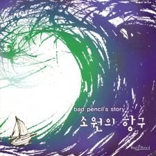 못된연필 (서정현) - 소원의 항구[재출시] (CD)
