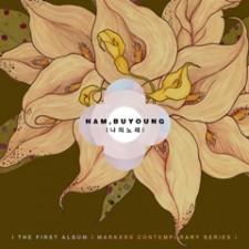 함부영 - 나의 노래 (CD)