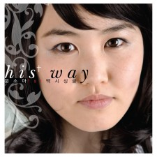 문소아 - his way (CD)