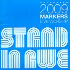 2009 마커스라이브워십 (CD)