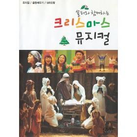 [이벤트20%]쏠티와 함께하는 크리스마스 뮤지컬 (DVD) - 샬롬노래선교단