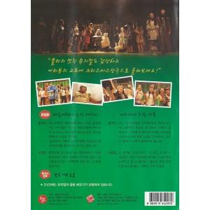 쏠티와 함께하는 크리스마스 뮤지컬 (DVD) - 샬롬노래선교단