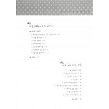 쏠티와 함께하는 크리스마스 뮤지컬(악보/대사) - 샬롬노래선교단